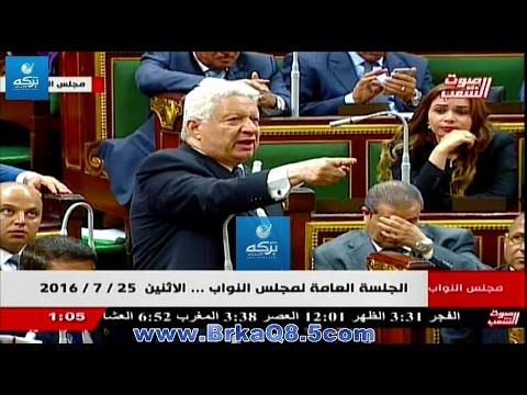 مرافعة مرتضى منصور في سابقة تاريخية بالبرلمان المصري حول حصول إبنه على حكمين مختلفين بعضويته
