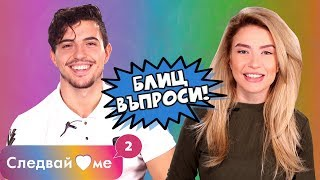 Следвай ме Spin - OFF - Блиц въпроси Тита и Марио