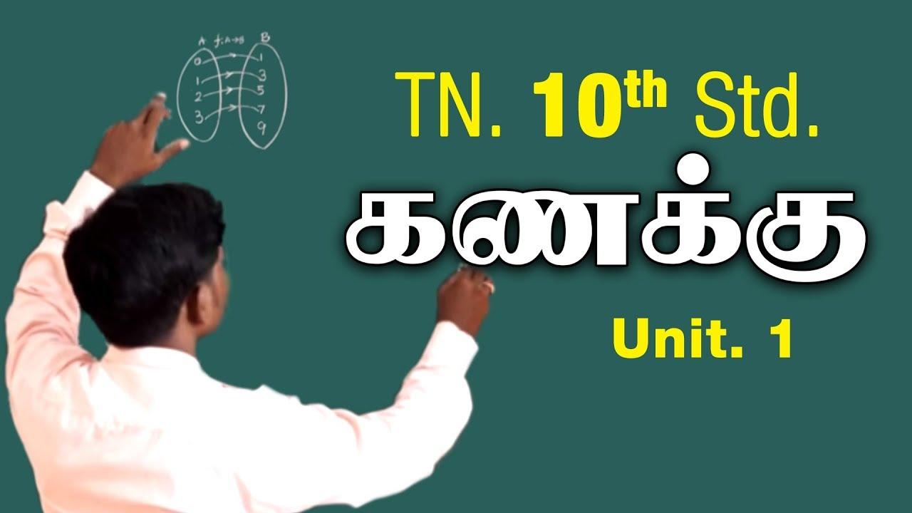 TN Samacheer - 10th Std Maths- Unit1- Tamil