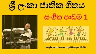 Learn to Play National anthem of Sri Lanka- Part 1 - -Organ Lesson by Dileepa
