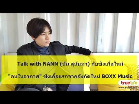 Talk with NANN นัน สุนันทา กับซิงเกิ้ลแรก สังกัดใหม่ 'คนในอากาศ'