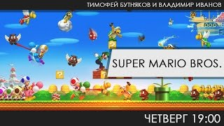Super Mario Bros. - Пуунь - пууунь