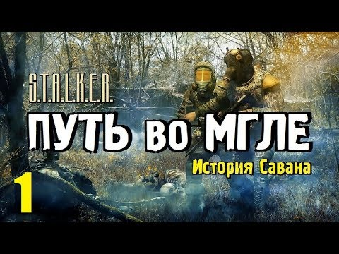 СТАЛКЕР - ПУТЬ во МГЛЕ ✸ ОДИН из ЛУЧШИХ МОДОВ! ✸ 1 серия