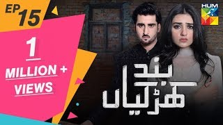 Band Khirkiyan Episode #15 HUM TV Drama 9 November 2018