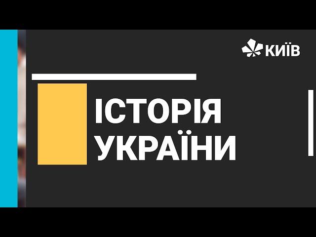 9 клас. Історія України. Громадівський рух 1860 -1890 рр
