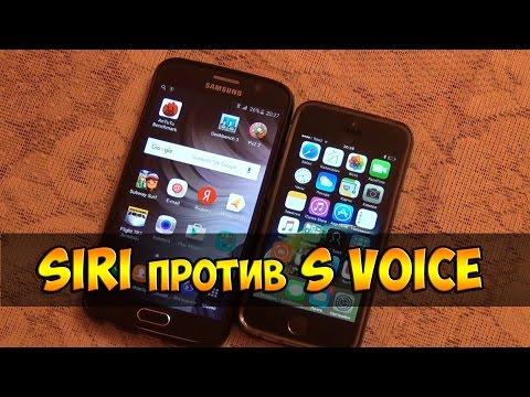 S Voice против Siri - Женская битва