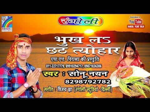 Sonu Nayan | Bhukh La Chhat Tyohar | भूख ल छठ त्यौहार | RANGOLI STUDIO DELHI |