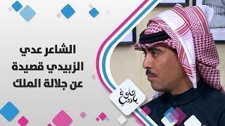الشاعر عدي الزبيدي - قصيدة عن جلالة الملك