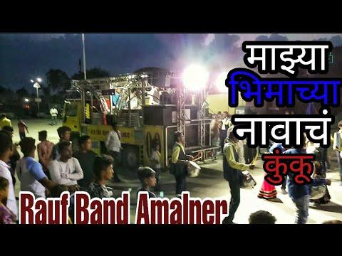 Majhya Bhimachya Navach Kunku | Ramai Song | माझ्या भिमाच्या नावाचं कुंकू By Rauf Band Amalner
