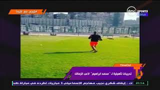 TimeOut - تدريبات تأهيلية للنجم محمد ابراهيم لاعب نادي الزمالك