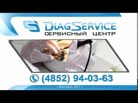 Ремонт техники в Ярославле   Сервисный центр DiagService