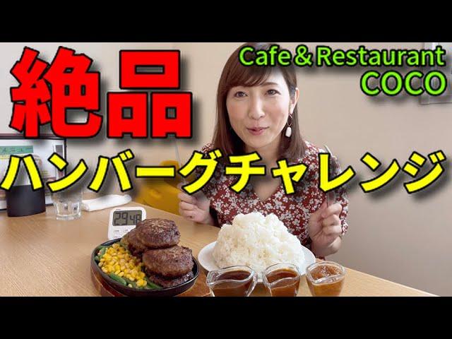 【大食い】初心者向けの絶品ハンバーグチャレンジ!【三宅智子】