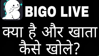 How to use Bigo live?