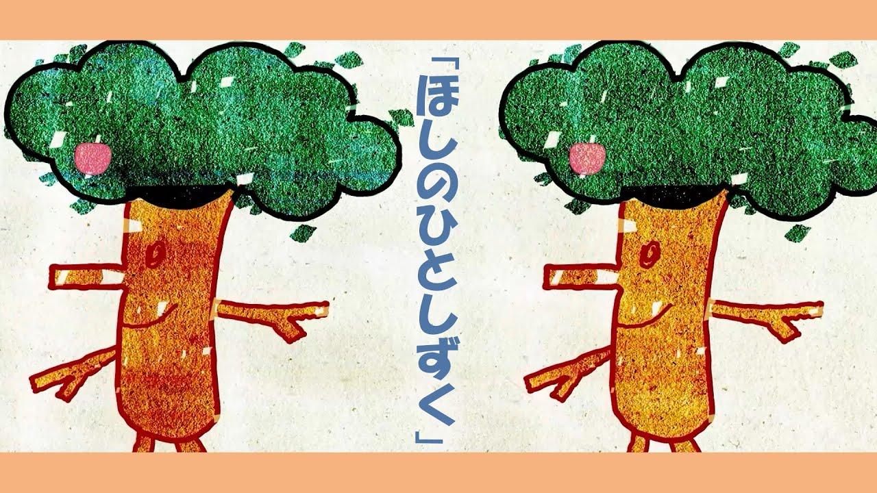 ほしのひとしずく【おかあさんといっしょソング・今月のうた】2021年5月の曲アニメーション/Japanese songu