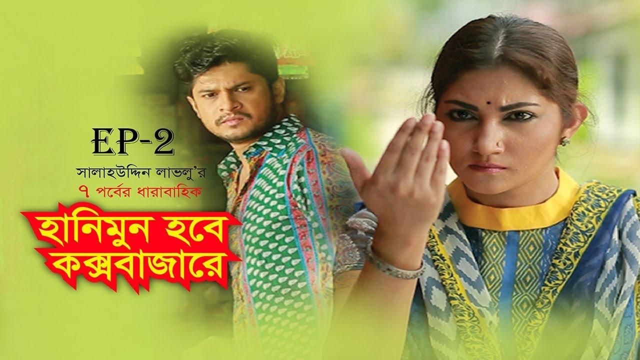 HONEYMOON HOBE COXBAZARE | Ep-02 | Salauddin Lavlu | Shoshi | Niloy | Bangla EID Natok | 2019