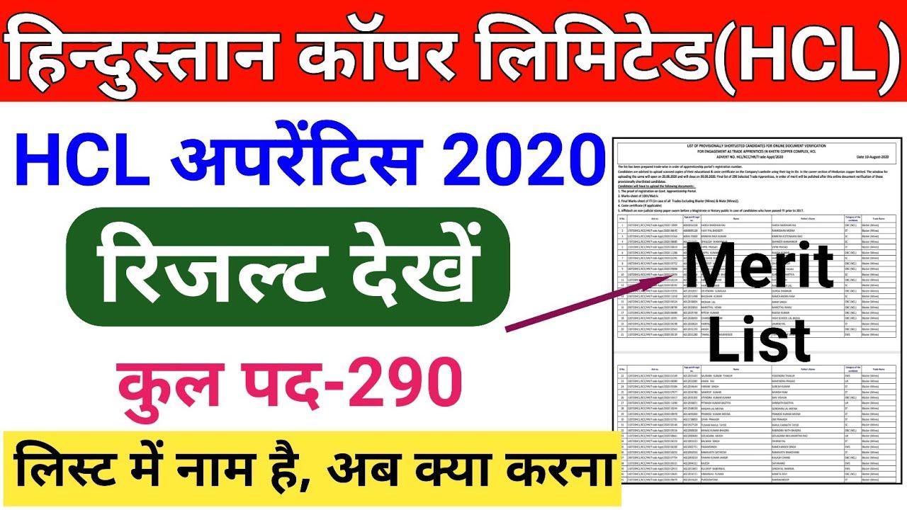 Hindustan Copper Limited Apprentice Result 2020 | HCL Apprentice Result 2020 | HCL Merit List 2020