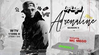 أدرينالين adrenaline  || الحلقة الثامنة  || season 2 ||  mc mego