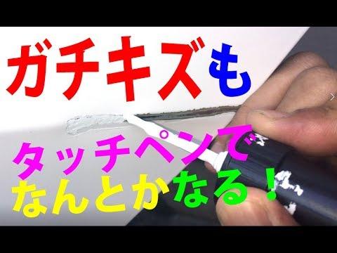 深い傷もタッチペン厚塗りでひと工夫!w(゚o゚)w アルコール削りでネバーギブアップ! How to use a touch up paint to Repair car scratches!