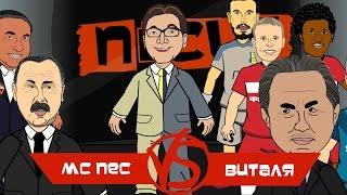 VERSUS: Газзаев VS Мутко