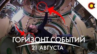 """Петли """"Науки"""" заскрипели, Запуск Firefly Alpha, Волны в кольцах Сатурна: #КосмоДайджест 125"""