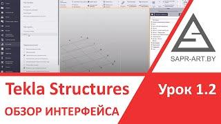 Tekla Structures. Урок 1.2. Обзор пользовательского интерфейса. Панели инструментов