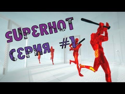ПРОХОЖДЕНИЕ В ЧЕСТЬ ДНЯ РОЖДЕНИЯ ИГРЫ - SuperHot #1