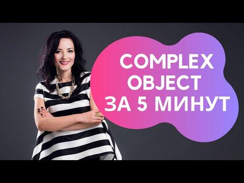 COMPLEX OBJECT ЗА 5 МИНУТ !!!!! ЭТО ШОК!!! Английский проще чем вы думаете .......