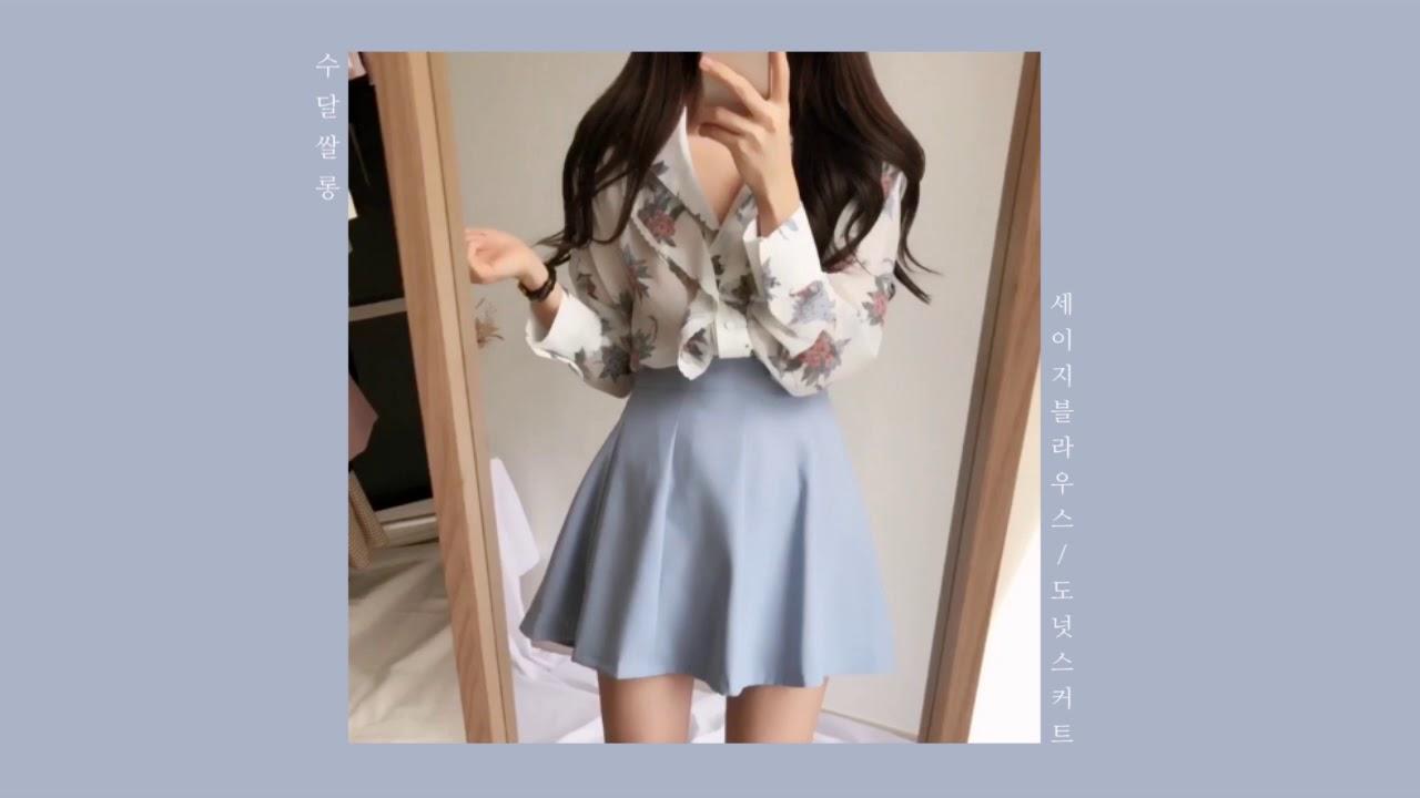 42184e7fe25 ♥ 수달쌀롱 ♥ 추천 겨울,봄 데일리룩_유니크블라우스코디 - YouTube