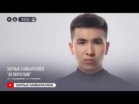 """Зарлык Камбаралиев - """"Акмаралым"""""""