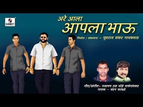Arey Ala Aapla Bhau - Sumeet Music - Lokgeet