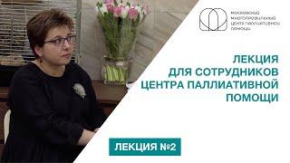 Лекция Нюты Федермессер для сотрудников Центра паллиативной помощи Москвы Лекция 2