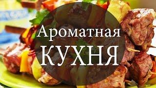 Эфирные масла в кулинарии. Готовим мясные блюда
