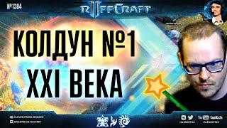 КОЛДУЙ КАК RUFF: Колдун №1 XXI века и его новые эпичные поединки в рейтинговом режиме StarCraft II