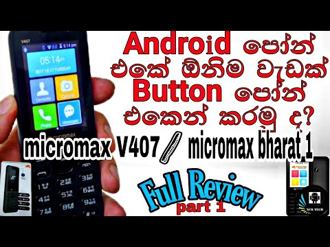 micomax V407 / micromax bharat 1 phone full review (sinhala) - New Tech