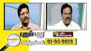 Pudhu Pudhu Arthangal 01st April 2016 – Puthiya Thalamurai TV