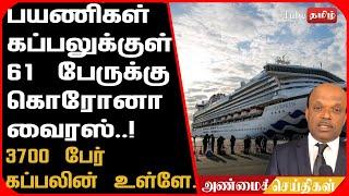 பயணிகள் கப்பலுக்குள் 61 பேருக்கு கொரோனா வைரஸ்..! 3700 பேர் கப்பலின் உள்ளே..!