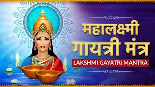 Lakshmi Mantra   महालक्ष्मी मंत्र   Om Mahalaxmi Namo Namah   Shemaroo Bhakti