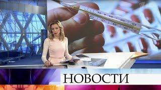 Выпуск новостей в 09:00 от 04.02.2020
