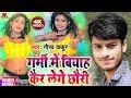 इ गर्मी मे बियाह कर लेंगे छोरी - Gaurav Thakur - Latest Maithili Video Song 2020 - गौरव ठाकुर
