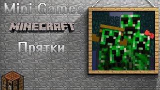 Мини игры в Minecraft #7 (Прятки)