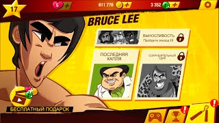 Как взломать игру Bruce Lee на монеты и нефриты (Android).(Freedom версия: 1.0.6: http://4pda.ru/forum/index.php?showtopic=411446., 2015-01-26T11:08:35.000Z)