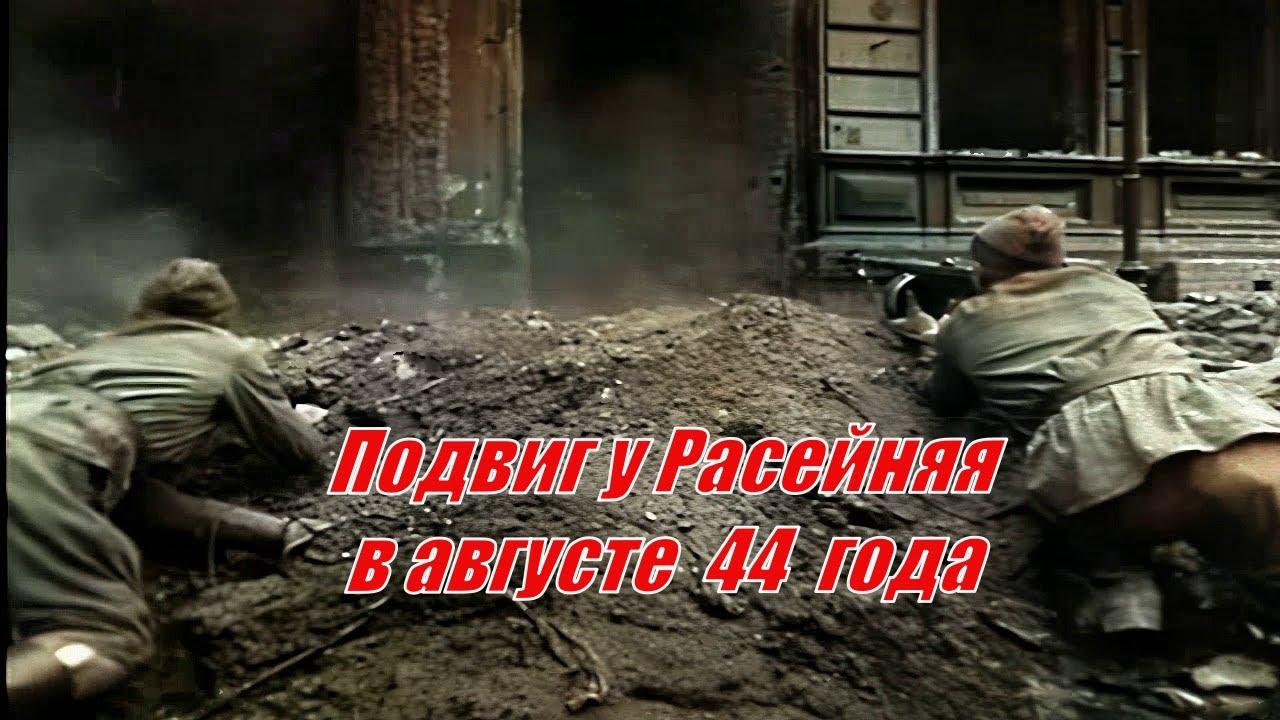 Неизвестный подвиг советских солдат в расейняй / реальная военная история о подвиге советских солдат