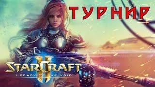 Турнир по StarCraft 2 | Приз - Legacy of the Void(Всем доброго времени с Уток! И вновь мы проводим турнир для вас мои дорогие друзья. Ничего лишнего только..., 2015-11-08T18:57:09.000Z)