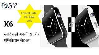 RCE - X6 Smart Watch Overview and Application Setup in Hindi