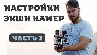 Настройки экшн камеры (Часть 1)