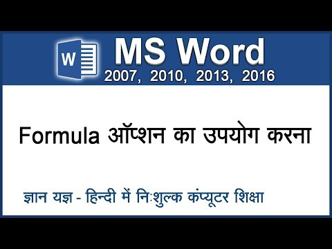 Using Formula Option To Find Sum Etc.& Change Number Format In Table In MS Word In Hindi - Lesson 26