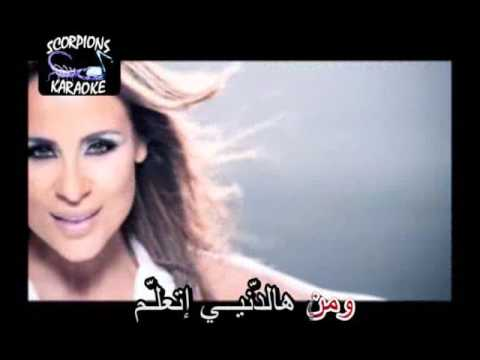 Arabic Karaoke MA BKHAF   CAROLE SAMAHA