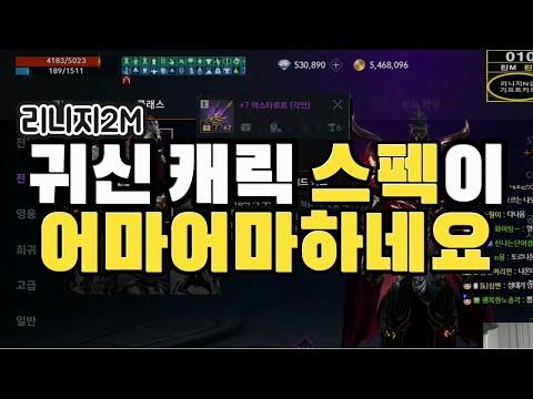 [리니지2M 쌈용] 랭킹 1위(?) 귀신 캐릭 스펙 공개.. 전설 변신에 전설 무기까지 와..