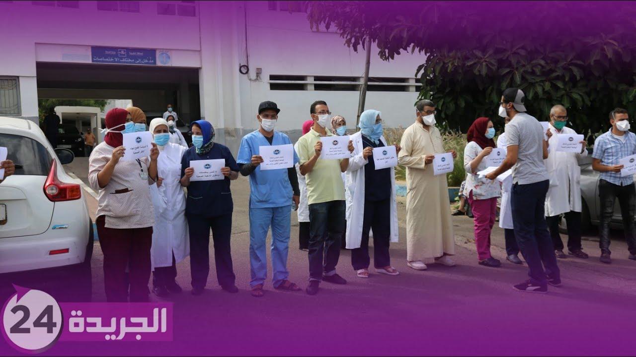 وقفة احتجاجية لموظفي قطاع الصحة بسيد عثمان ضد إلغاء العطل