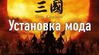 Установка мода Storm of the Three Kingdom на Mount & Blade: Warband (История Героя)